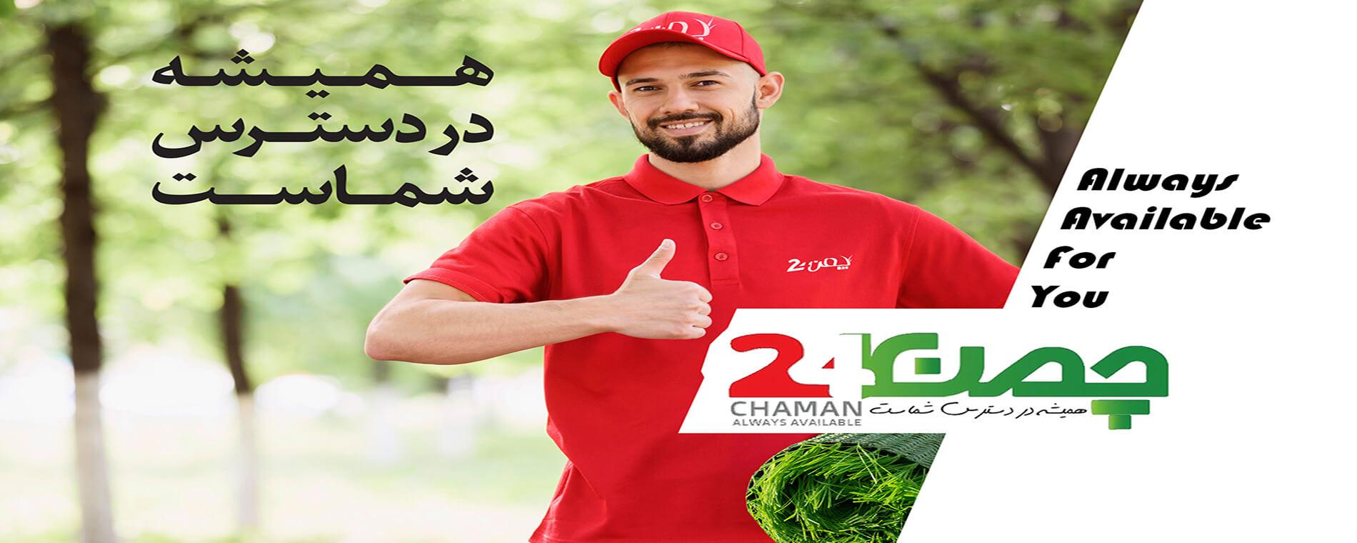 chaman24 slider 1